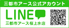 LINE@ 最新情報をGET